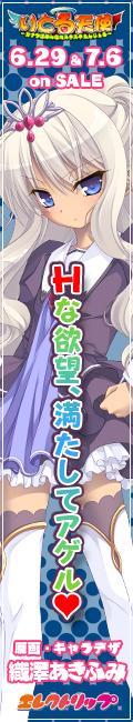 りとる天使 ~カナタはみんなのヌキヌキえんじぇる~