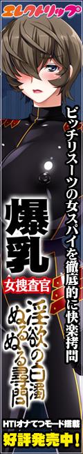 爆乳女捜査官~淫欲の白濁ぬるぬる尋問~