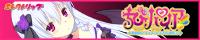 エレクトリップ『ちびパイア!~吸血姉妹とエッチでビッチな同棲性活~』応援中です!