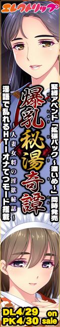 爆乳秘湯奇譚 ~人妻女将の淫欲秘話~